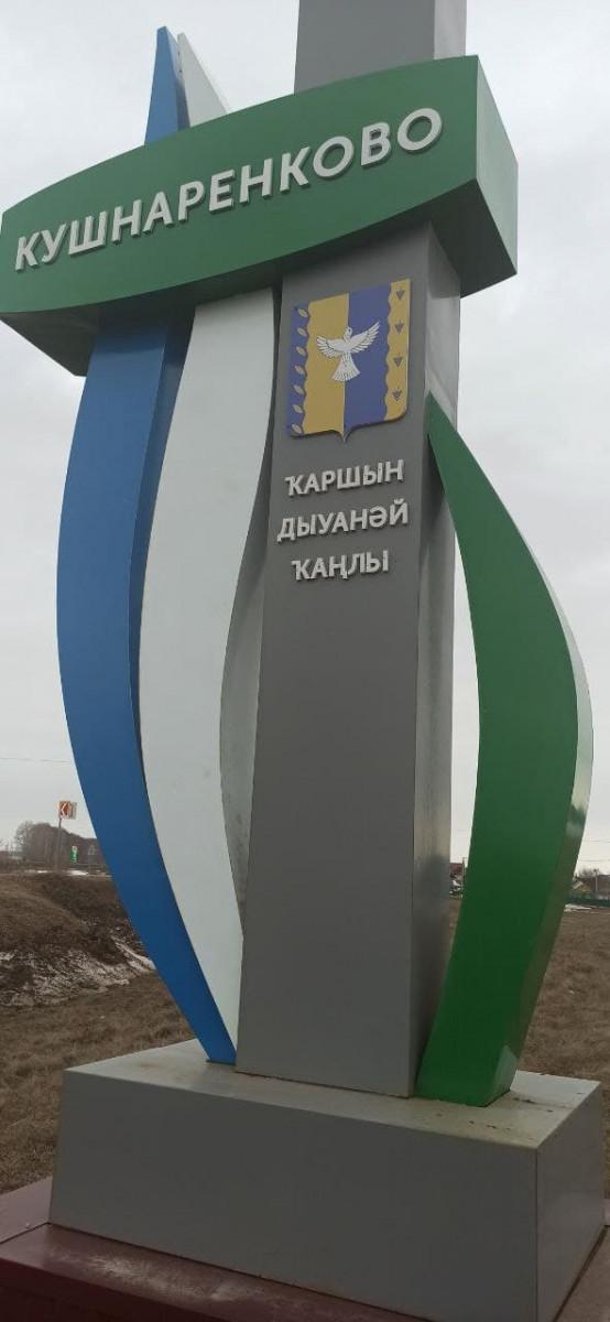 Стела в Кушнаренковском районе Башкортостана